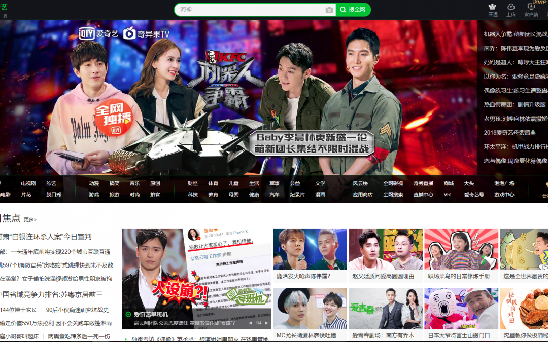 iQiyi Is Now A Listed Company, And This Is What You Need To Know About It